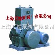 H滑閥式真空泵