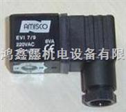 AMISCO电磁阀