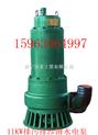 供应BQW15/25 5.5KW矿用隔爆型潜水泵,矿用电泵出售