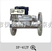 DF-F法兰式大口径液、气电磁阀