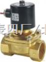 2W(ZS)系列水(熱水)氣電磁閥