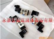 供应CY520-02-D-9型电磁阀,单电控电磁阀