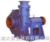 KDZJ、KDZY型渣浆泵