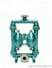 QBY-40双隔膜泵|不锈钢隔膜泵