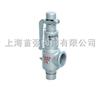 彈簧微啟式安全閥   微啟式安全閥  彈簧安全閥  上海首強閥門