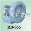 RB-055,RB-033低噪音旋涡风机,全风环形鼓风机