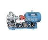 KCB不锈钢泵艾克泵业/供应不锈钢泵