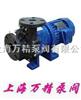 CQF型工程塑料磁力化工泵